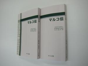 R.シュタイナー「マルコ伝」、刊...